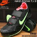 NIKE  ズーム TJ 3 Nike Zoom TJ 3 陸上三段跳び用スパイク オールウェザートラック専用 2015nsp  474132036画像